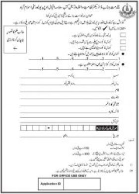 AIOU Course Changing-Application-Form-Download