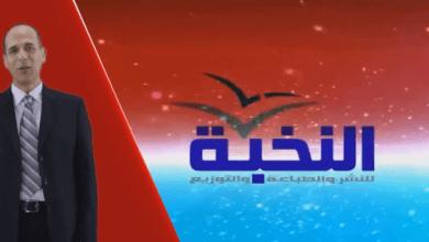 Photo of عن دار النخبة