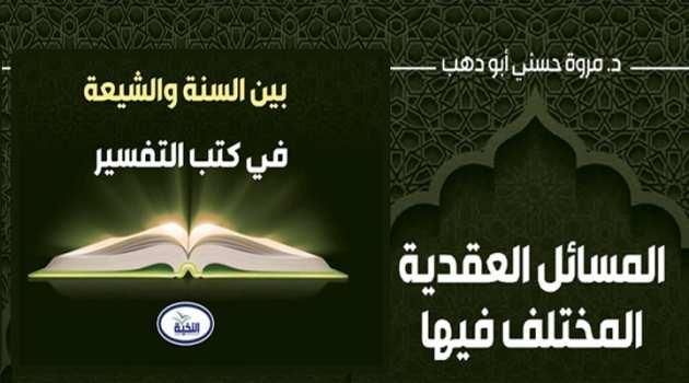 الاختلاف بين السنة والشيعة- كتب التفسير
