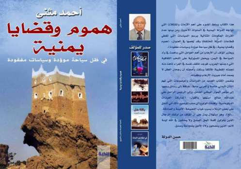 هموم وقضايا يمنية- سياحة موؤدة