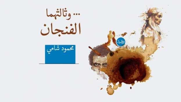 محمود شامي- إرتريا