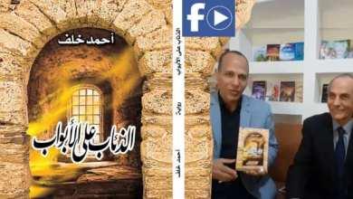Photo of لقاء مع الروائي العراقي الکبیر أحمد خلف