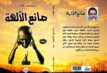 Photo of «صانع الآلهة».. قضايا عقدية في ثوب قصصي لمحمد هلال
