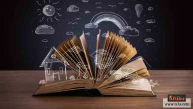 Photo of ثقافة القراءة رهان مجتمع المعرفة في العالم العربي