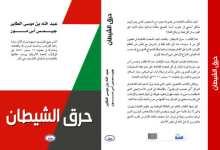 Photo of جريدة «الدستور» تكتب عن «حرق الشيطان»