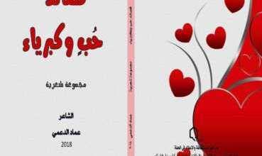 Photo of «قصائد حب وكبرياء» واقعية وعذوبة في الأداء
