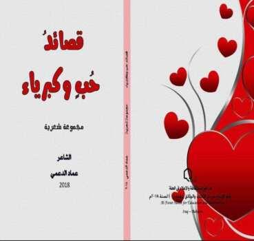 قصائد حب وكبرياء