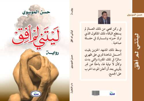 روايته ليتني لم أفق-حسن الموسوي