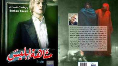 Photo of الواقعية السحرية في رواية «متاهة إبليس» لـ برهان شاوي