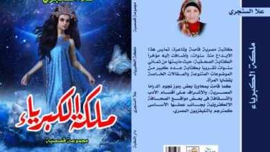 Photo of «ملكة الكبرياء» في «البوابة نيوز»
