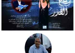 Photo of أوتوبيوغرافيا المنفى في رواية «رياح القدر» للأديب مولود بن زادي
