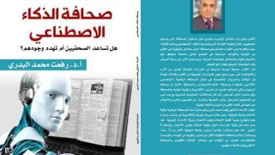 كتاب صحافة الذكاء الاصطناعي
