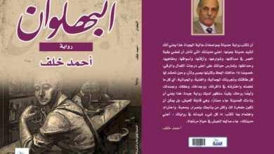 رواية أحمد خلف-البهلوان