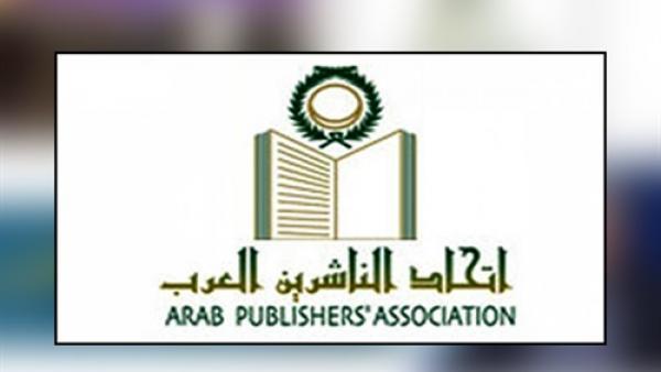 الناشرين العرب
