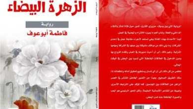 رواية الزهرة البيضاء
