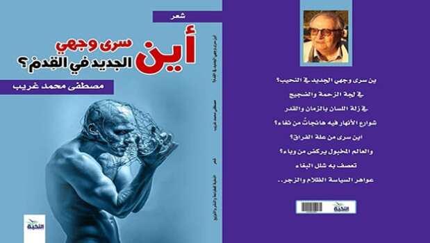 أين سرى وجهي الجديد-الشاعر مصطفى محمد غريب