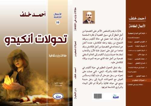 كتاب تحولات أنكيدو