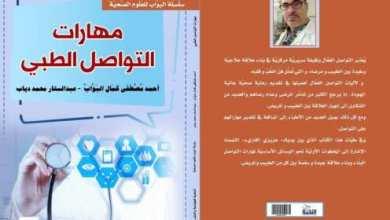 كتاب مهارات التواصل الطبي