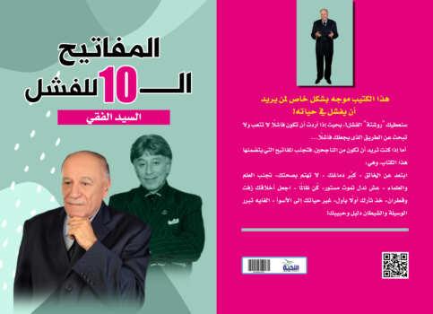 المفاتيح الـ10 للفشل-إبراهيم الفقي