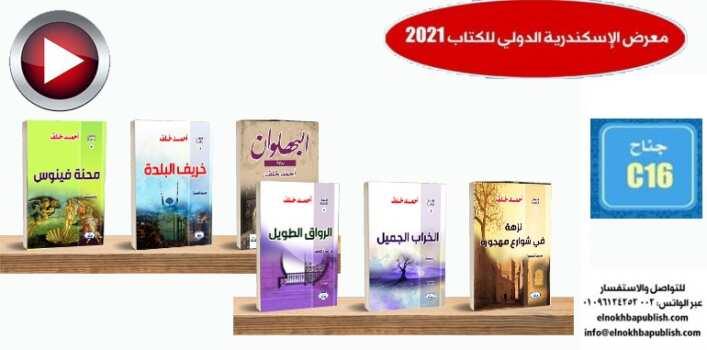 أحمد خلف-الأعمال الكاملة لكبار المؤلفين