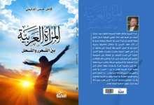 المرأة العربية بين التحرر والتحلل