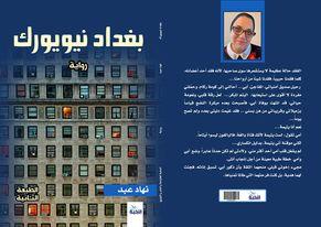 رواية بغداد نيويورك