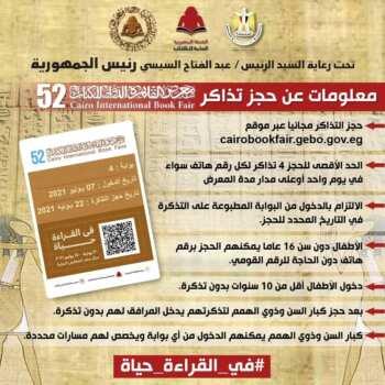 تذاكر معرض القاهرة