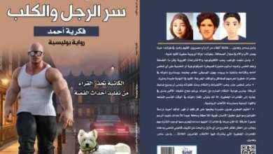 سر الرجل والكلب