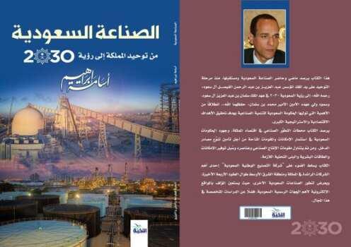 كتاب الصناعة السعودية- جريدة الدستور
