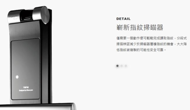 yale 4109 指紋