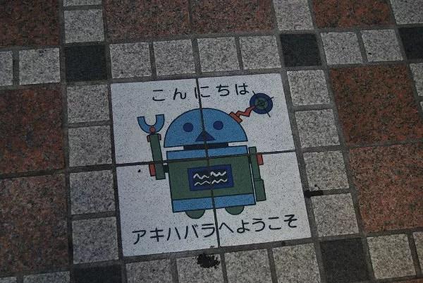 Baldosas de Akihabara