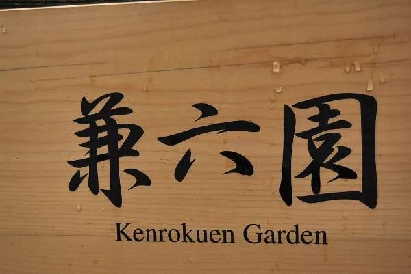 Entrada al Kenroku-en de Kanazawa