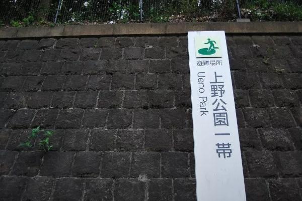 Entrada del parque Ueno de Tokio