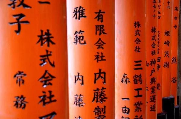 Fotos de Japon, Fushimi Inari Taisha