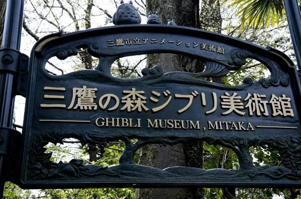Fotos del Museo Ghibli de Mitaka, entrada