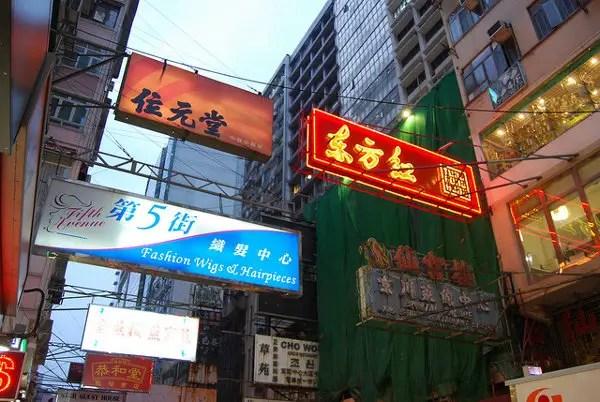 Rótulos y neones en Tsim Sha Tsui