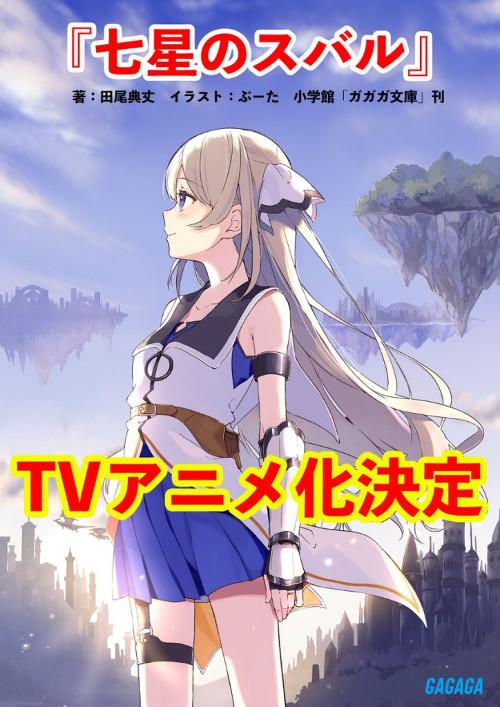 adaptacion animada de las novelas shichisei no subaru poster - el palomitron
