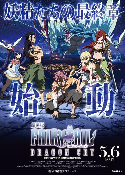 fecha de estreno de Fairy Tail Dragon Cry en España poster promocional - el palomitron