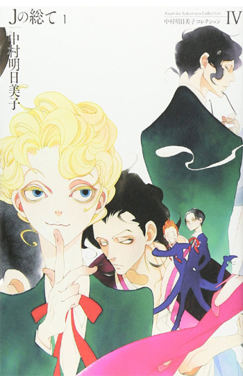 licencias del XXIII Salón del Manga de Barcelona Toriniku Kurabu y J no Subete - el palomitron