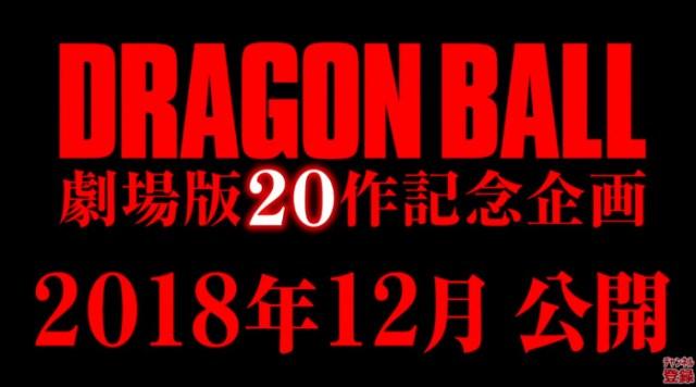 nueva película de Dragon Ball para 2018 anuncio - el palomitron