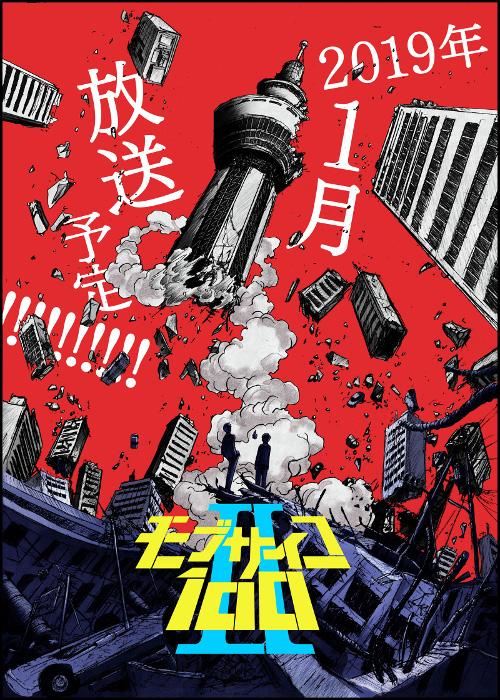 Fecha de estreno segunda temporada Mob Psycho 100 imagen promocional - el palomitron