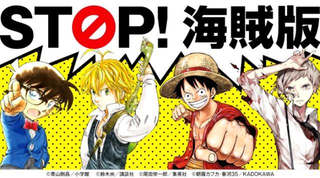 scanlations en la industria del manga stop piracy edition - el palomitron