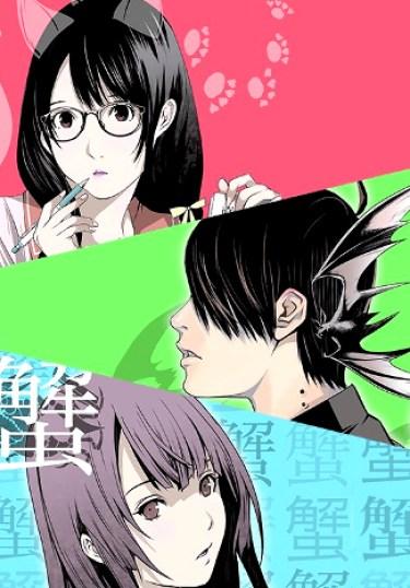 Bakemonogatari #1, de NisiOisiN y Oh! Great personajes - el palomitron