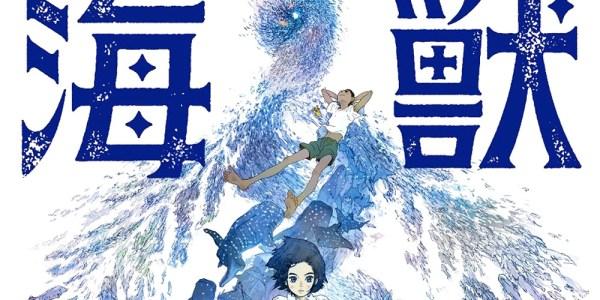 Fecha de estreno y tráiler de la película de Children of the Sea destacada - El Palomitrón
