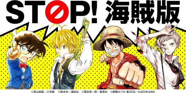 Japón contra la piratería destacada - El Palomitrón