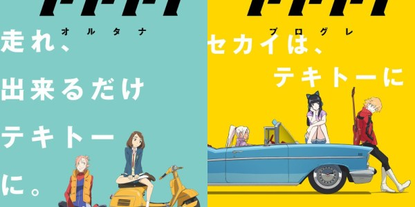 FLCL Alternative y FLCL Progressive destacada - El Palomitrón