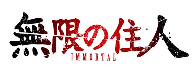 anime de La Espada del Inmortal logo - El Palomitrón