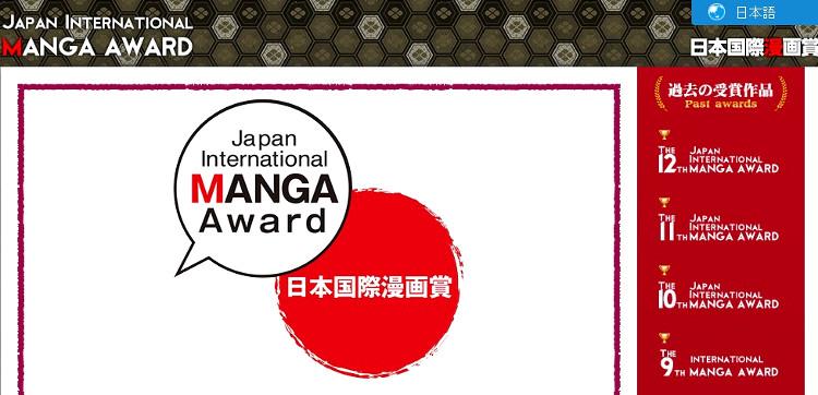 convocatoria del XIII Premio Internacional de MANGA de Japón página oficial - El Palomitrón