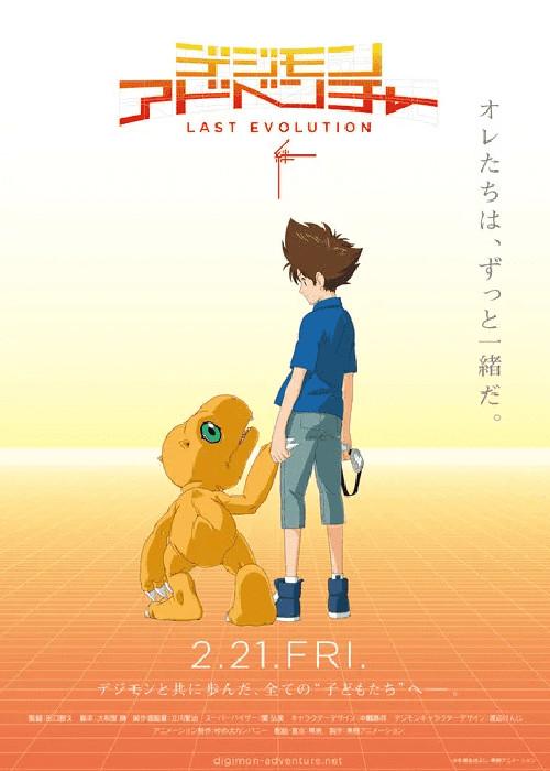 Fecha de estreno y tráiler de Digimon Adventure Last Evolution Kizuna poster 1 - El Palomitrón