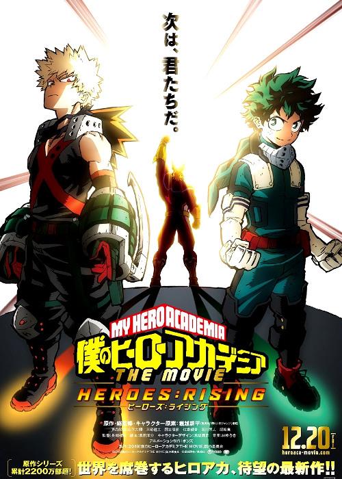 Película My Hero Academia Rising Heroes cartel - el palomitron